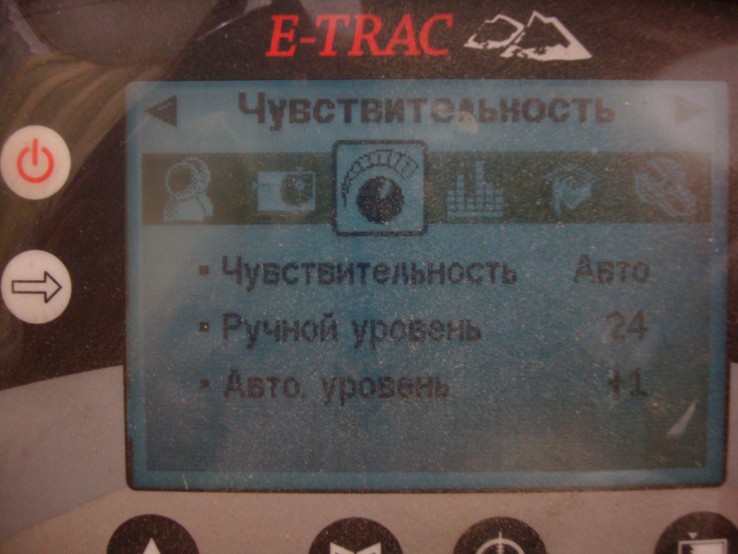 Настройки e-trac