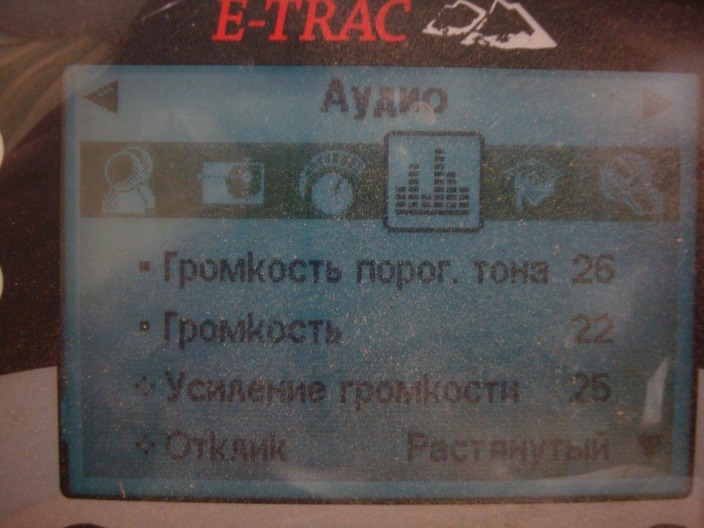 Правильные настройки e-trac