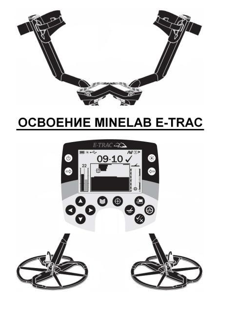 Освоение Минелаб E-Trac