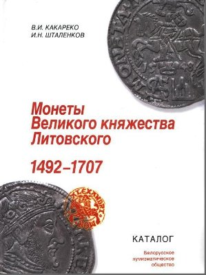 Каталог монет ВКЛ 1492 – 1707