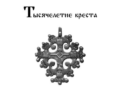 Каталог «Тысячелетие креста»