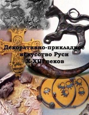 Прикладное искусство Руси