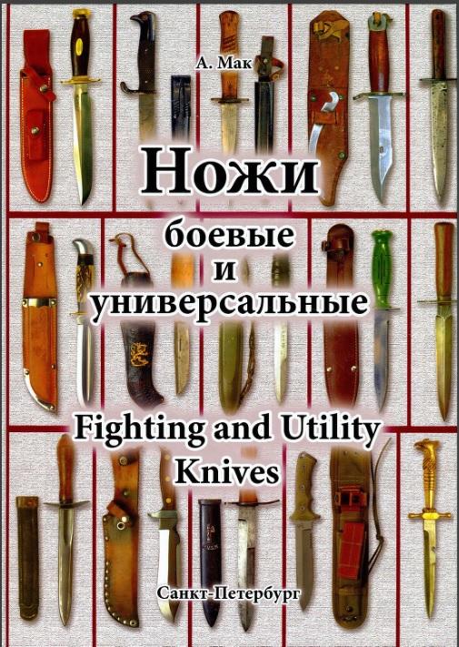 Ножи и кинжалы