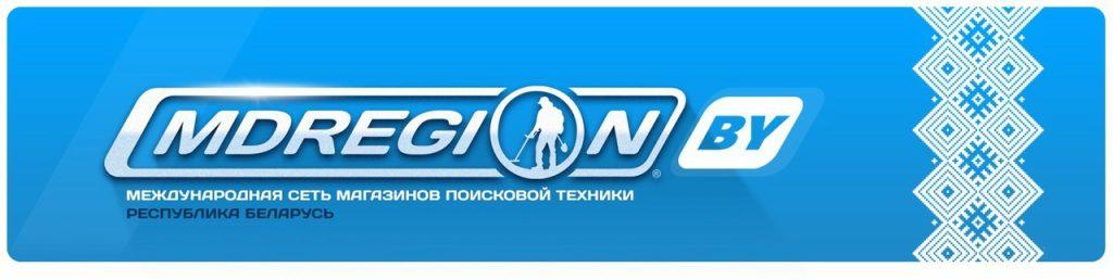 МДрегион в Минске