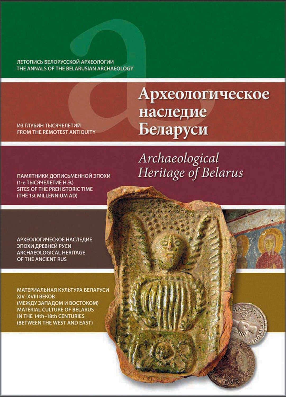 Археологическое наследие