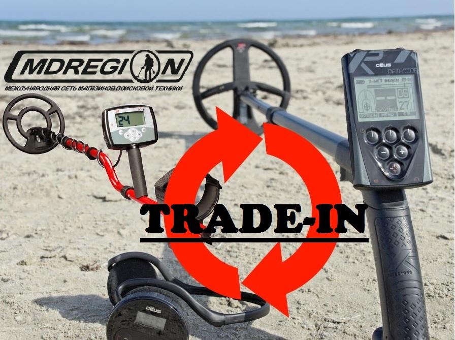Trade-in на металлоискатели
