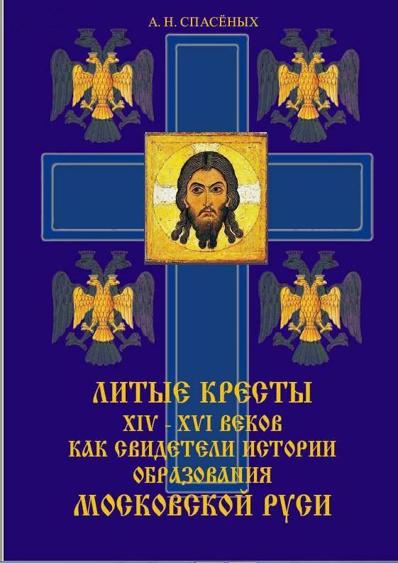 Литые кресты 14-16в.